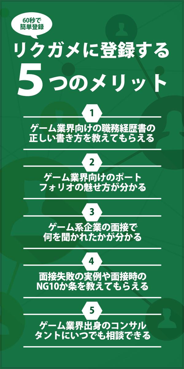 リクガメ登録5つのメリット
