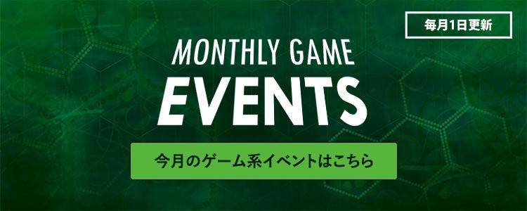 今月のゲームイベント
