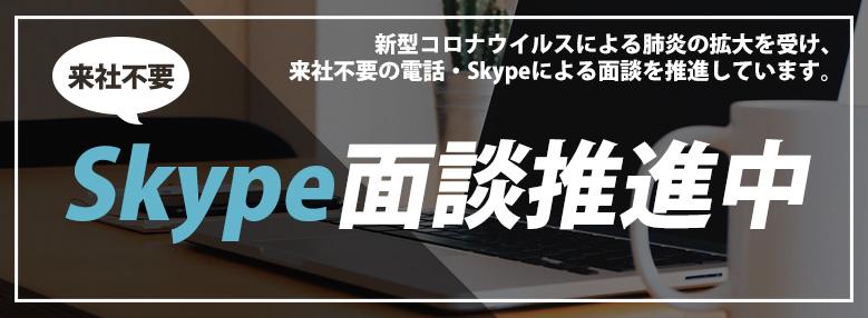 電話・SKYPE面談推進中