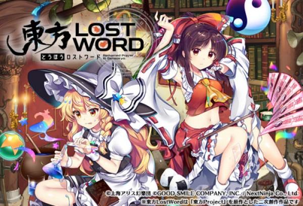 東方LostWord(東方ロストワード)