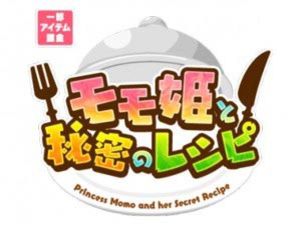 モモ姫と秘密のレシピ
