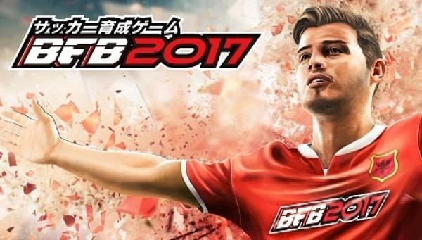 サッカー育成ゲーム BFB2017