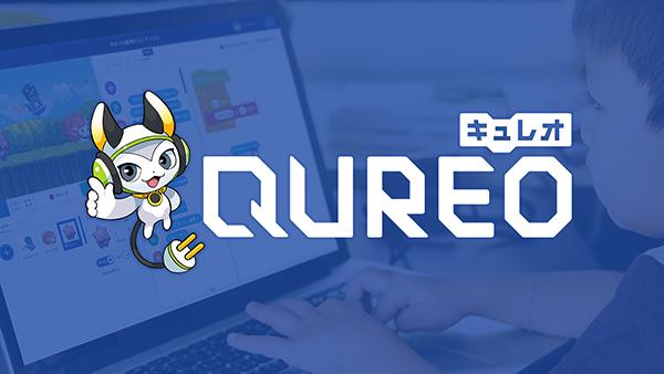 子供向けプログラミング学習サービス「QUREO」