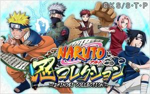 NARUTO-ナルト- 忍コレクション