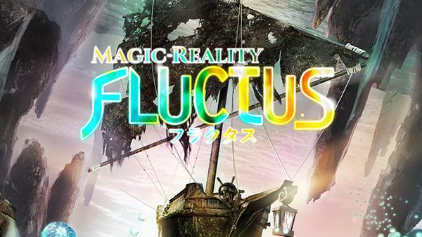 マジックリアリティ:フラクタス