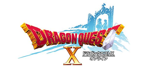 ドラゴンクエストX オンライン