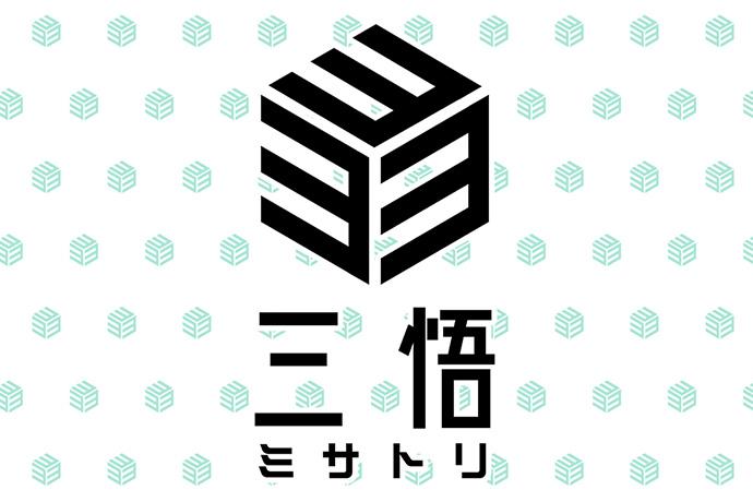 三悟株式会社・メイン画像