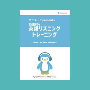 きこえ~ご電子書籍