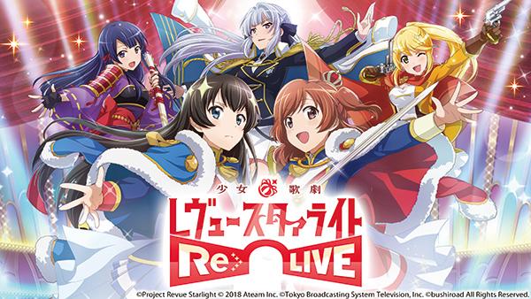 少女☆歌劇 レヴュースタァライト<br>-Re LIVE-